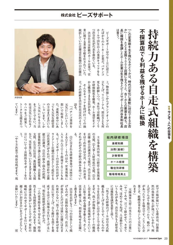 アミューズメントジャパン掲載記事